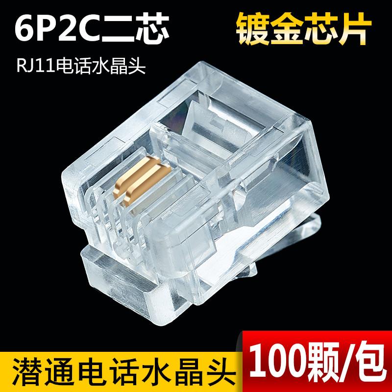 Sous-marin 2 core 4 core 6 core telephone crystal head telephone connector RJ11 6P2C 6P4C 6P6C 4P4C 100 packages