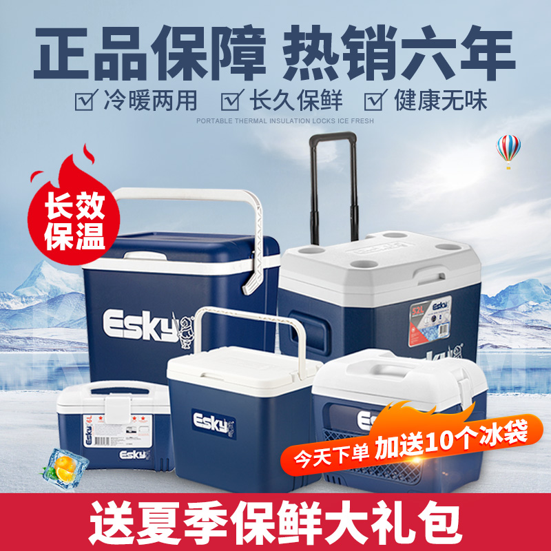 esky insulation box car portable commercial refrigeration box outdoor ice bucket stalls to protect cold food preservation box
