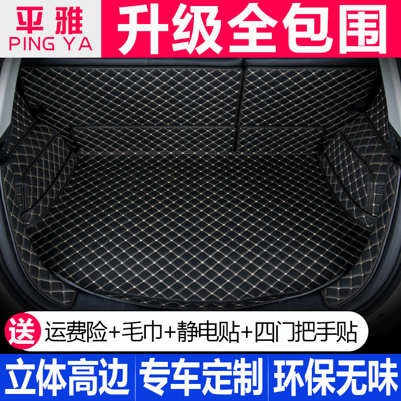 Dedicated to Beiqi New Energy EC180 Beijing EC200 electric car ec trunk mat full surrounded by tail box mat