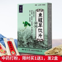 Jirentang fishy grass grain soup powder broken the wall 10 bags of cold punch children cough wheezing agent brewed bags of tea