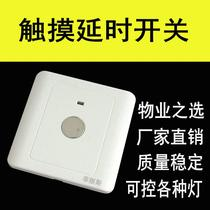86 type energy-saving touch Switch touch delay panel sensor corridor switch controllable LED energy-saving lamps