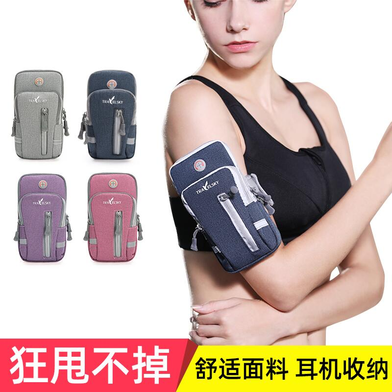 Running mobile phone arm bag mens sports fitness universal female arm wrist shoulder cell phone bag mobile phone bag arm cover