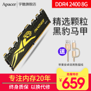 Apacer 8g DDR4 2400 Panther memory desktop computer game memory overclocking 8G compatible 3000