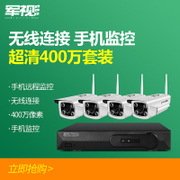 In the 4 million wireless monitoring network monitoring equipment set WiFi mobile phone remote HD camera