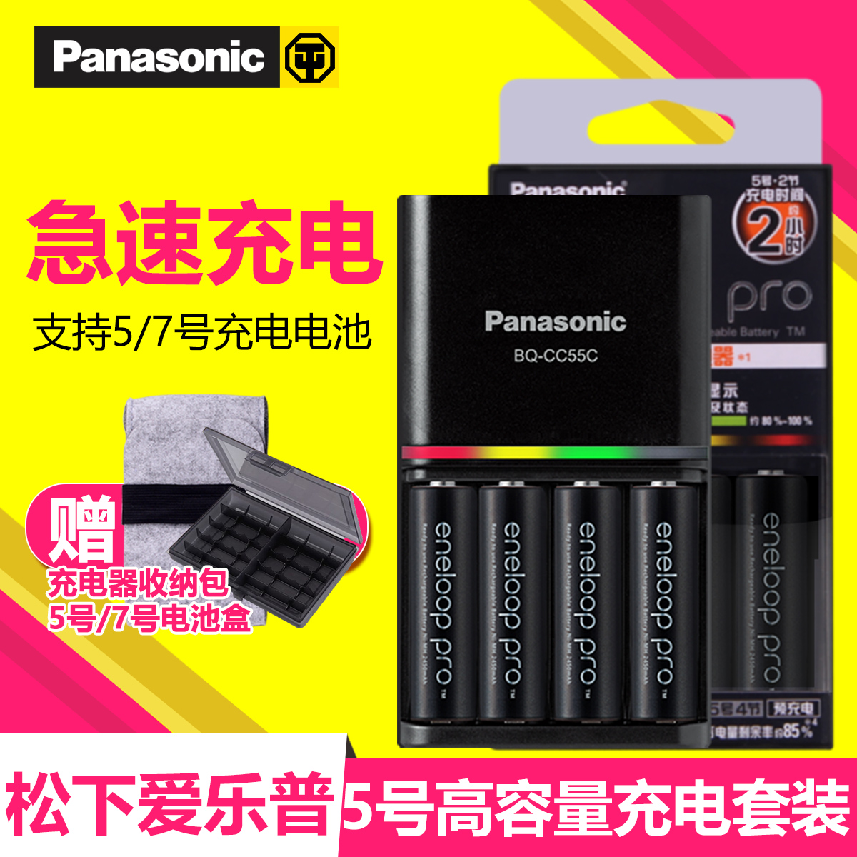 Panasonic eneloop Philharmonic 5 rechargeable battery cc55 charger kit aa toy camera flash