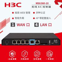 Shunfeng Spot H3C HuassG360-10 Gigabit Wireless AP Controller AC Gateway WIFI Manager gère 10 Becky AP