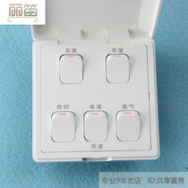 Applicable to OP and other brand bathroom switch FDP810 waterproof five-way switch lamp heating and ventilation high and low speed 16A