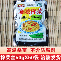 Lingling squeeze vegetable silk 50gX50 bags of small packaging a box of delicious pickle sauce childrens next meal Chongqing specialty