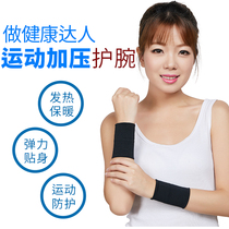 Wrist guard Male fixed breathable wrist warm mother hand fracture guard wrist female sprain medical wrist tendon sheath spring and summer