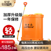 Agricultural Intelligent Electric Sprayer backpack high-pressure agricultural sprayer lithium battery Fruit Tree Spray Machine multifunctional