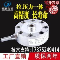 高精度轮辐式拉压力称重传感器S型悬臂梁模块荷重重量重力传感器