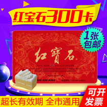 Ruby Cake Card voucher 300 Yuan birthday cake voucher Cream small aspect bag voucher cash Card