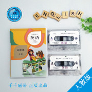 In 2017 the use of genuine pep PEP 4 on the fourth grade primary school English listening to English tapes synchronization