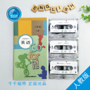 In 2017 the use of Renjiaoban junior middle school English class 8 grade eight synchronous listening reading English tapes