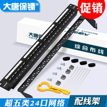 Datang bodyguard DT2804-524 wiring rack 24 ultra-five class network unshielded cabinet with wiring rack with cable with tax