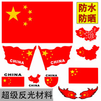 Red flag car stickers waterproof reflective sunscreen large block scratches patriotic stickers stickers individual creative five-star stickers