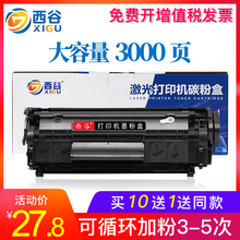 HP12A selenium drum LaserJet M1005 HP1020 plus 1005 MFP HP1010 1018 Q2612A Canon LBP2900 crg303 printer cartridge