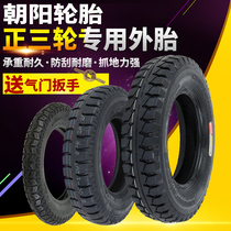 Chaoyang 5.00 4.00 3.50 3.00-12 Electric tricycle Tire 2.50 2.75-14 internal and external tire 6P