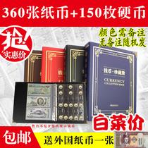 Coin Collection Book Banknotes Collection Book Zodiac Coins Commemorative Notes Commemorative Coins Coin Protection Book Large-capacity Renminbi