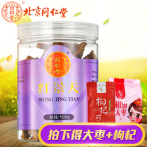 Beijing Tongrentang Rhodiola Red Sky film Rhodiola Tibetan Plateau Rhodiola Red View Sky powder 100g