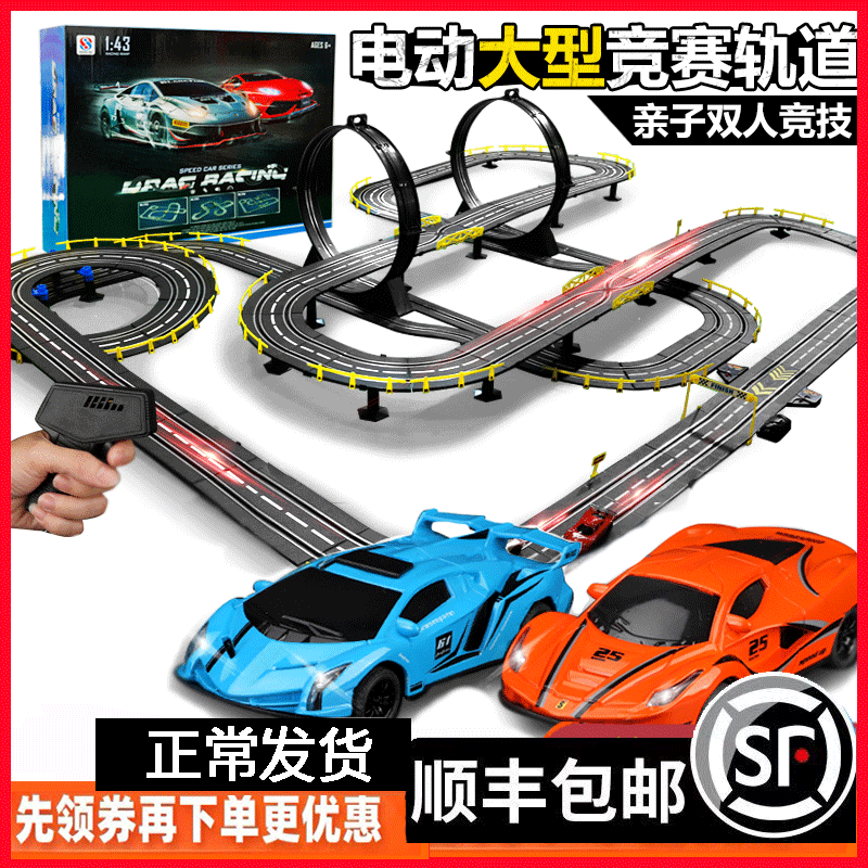 Road track racing toy car electric remote control double track 3-4-6-7-8-9 years old children and boys small train