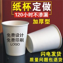 Disposable paper cup set advertising disposable paper cup set up advertising custom paper cup free design printing