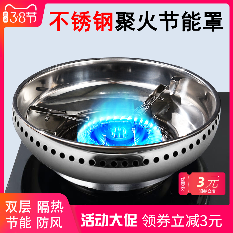 Poly-fire energy-saving cover household stainless general-purpose gas stovetop energy-saving wind shield windscreen shelf