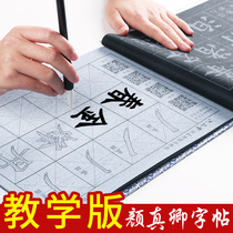 Practicing brush copybook water writing cloth suit beginner practice calligraphy regular script primer copy Yan zhenqing more Pagoda tablet pupils children practice writing paper million times Water write beginner stationery four quick-dry