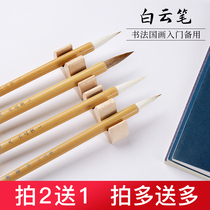 Liupintang brush Wolf brush and Milli Big white cloud Medium Kai Small sheep Milli Student calligraphy Chinese painting Special beginner entry brush set Primary school students adult regular script running script Little white cloud brush