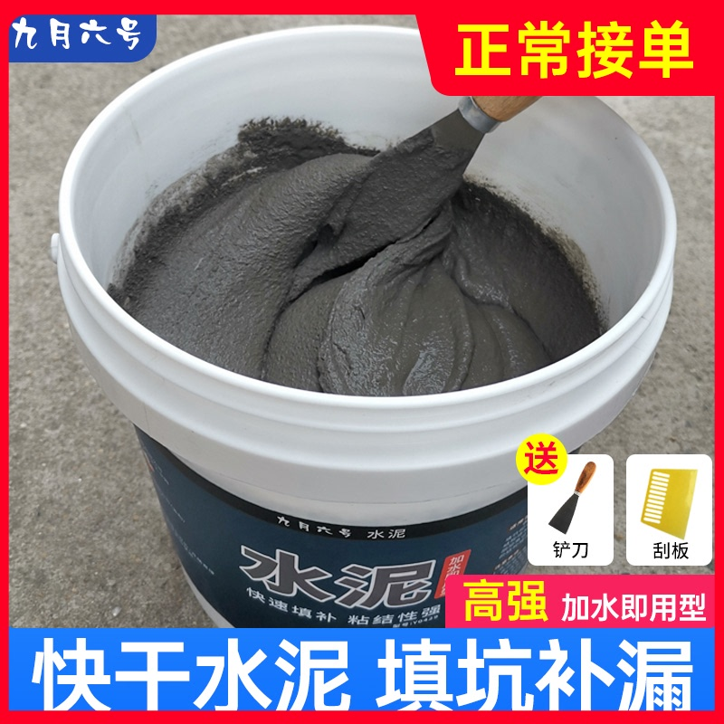 Cement ground repair white cement household fast dry waterproof plug leakage Wang quick dry filling glue mud mortar cement glue