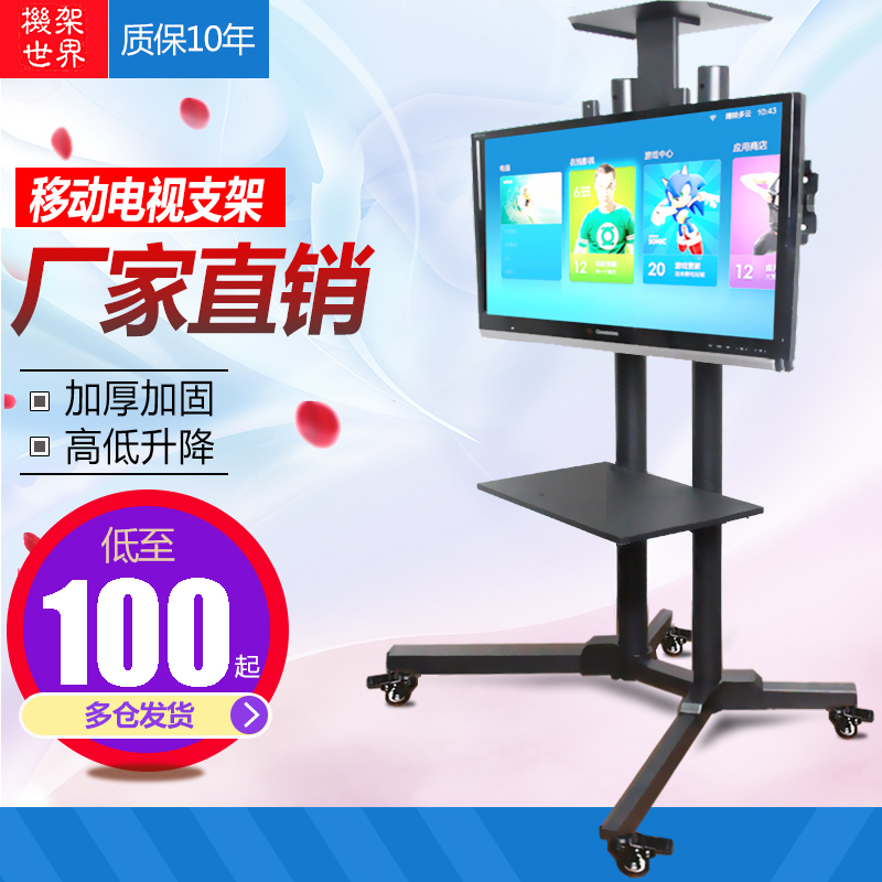 LCD TV removable stand floor-to-ceiling rotary all-in-one machine mount trolley universal shelf universal