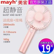 Small fan mini usb charging students portable portable ultra-quiet hand holding a small fan handheld Gale desktop