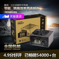 Wall power HOPE6000DS computer power desktop Power 500W power saving mute host power