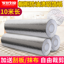Thickened cabinet aluminum Foil sticker paper tinfoil anti-oil waterproof self-adhesive moisture-proof aluminum foil Pad Paper Kitchen Drawer mat