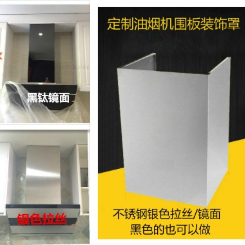 Custom-made stainless steel smoke-absorbing machine panel decoration cover hood cover pipe cover anti-oil shield