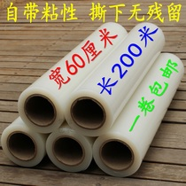 PE transparent protective film width 60 cm thickened home appliance refrigerator washing machine air conditioning stainless steel self-adhesive film