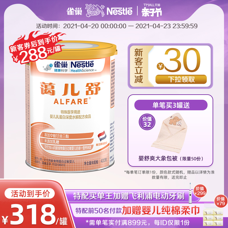 Nestlé Aier Shu deep hydrolysis formula powder baby protein allergy without added lactose 400g Netherlands imported