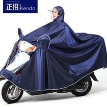Электрический аккумулятор мотоцикл один плащ мужчины и женщины утолщенный водонепроницаемый длинный полный корпус штормозащитное пончо