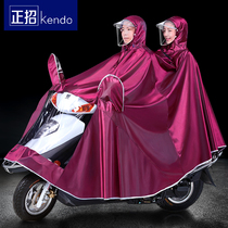 Is recruiting motor car raincoat double men and women to increase the thickening of electric vehicle long version of the whole body rain-proof poncho