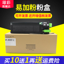 The male color is suitable for SHARP AR2718NZ black and white print copy all-in-one machine powder AR-2820 toner Sharp AR-M205 AR-2620S toner cartridge AR203ST-C powder box.