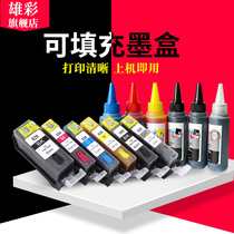 Male color for Canon IX6500 6580 MG8280 8180 printer fill cartridge connected to ink cartridge MX888 MX898 cartridge ink cartridge.