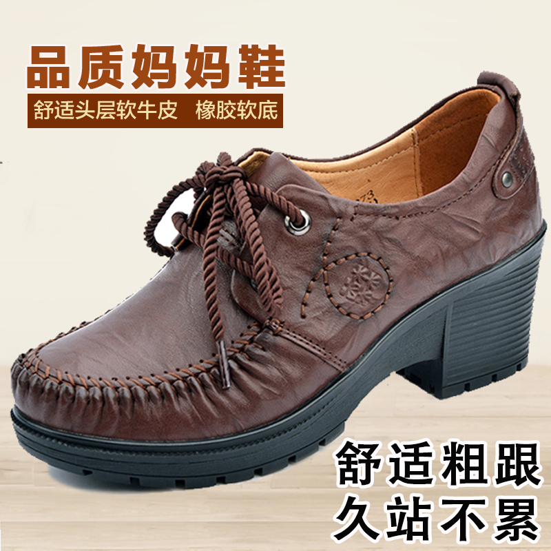 Mulinsen women's shoes autumn and winter first layer leather high thick with fashion casual shoes comfortable lace mother women's shoes shoes