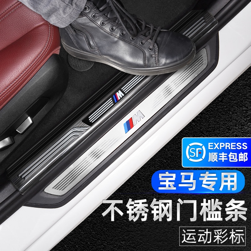 BMWs new 3-series 5-series X1X3x4 barrier barrier protection bar welcome pedal decorative interior supplies