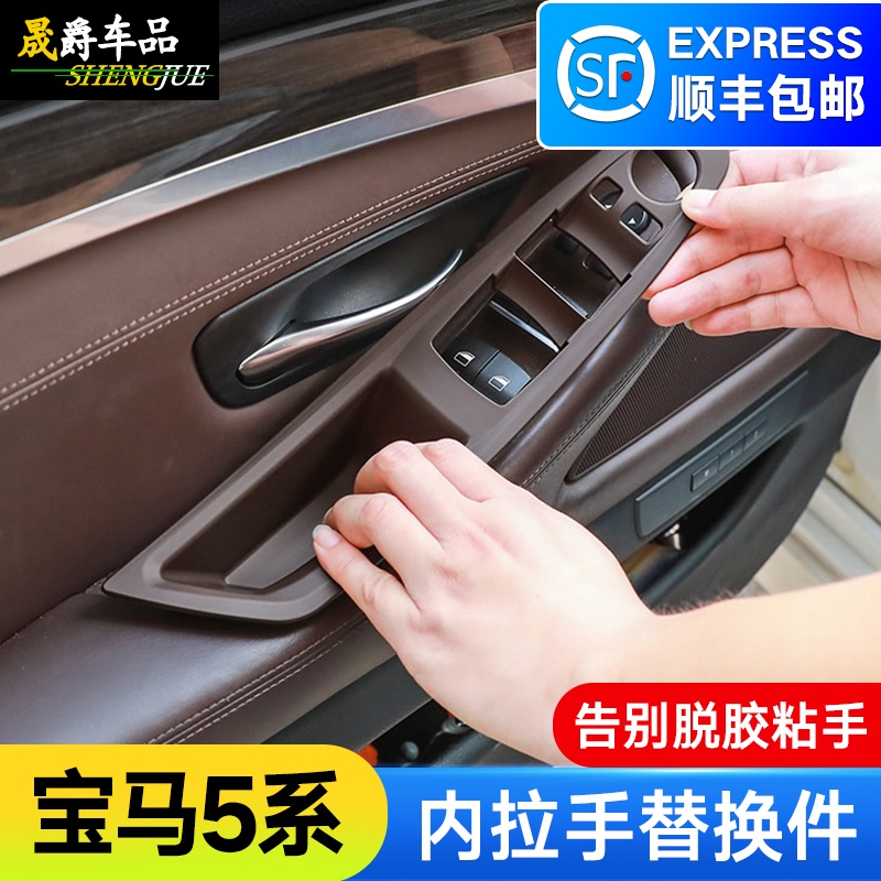 BMWs old 5-series door puller 523520528525li handle case F10 door handle inside armrest