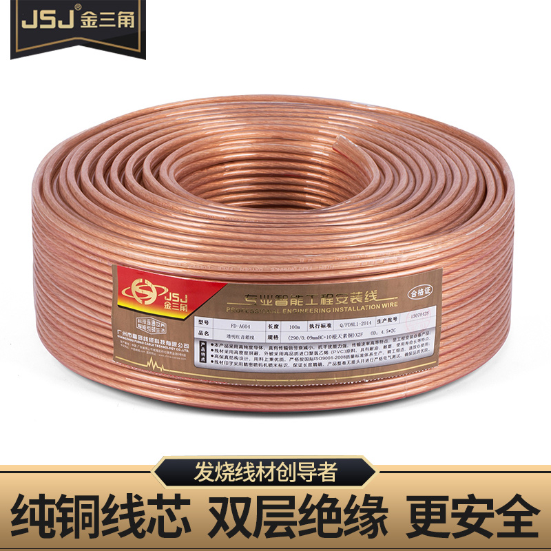 Fever 4N Anaerobic Copper Audio Wire, Horn Wire, Speaker Wire, Power Amplifier Connection Wire, Automotive Bulk JSJ FD-A200