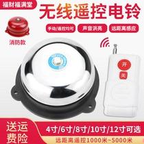 Long-range wireless remote control bell 220V factory home elderly 4 inch 6 8 remote fire alarm alarm