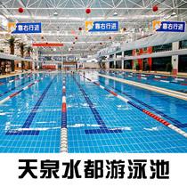Nanchang Tianyi Spring Water all Tickets Day spring water Katian Swimming Katian Electronic ticket