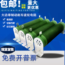 High power inverter brake brake load aging discharge Corrugated wire wound resistance 500W1000W50R75RJ