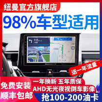 Newman Toyota to glitz Karola Weische RAV4 Thunder Reizhi reversing image control large-screen navigation all-in-one machine