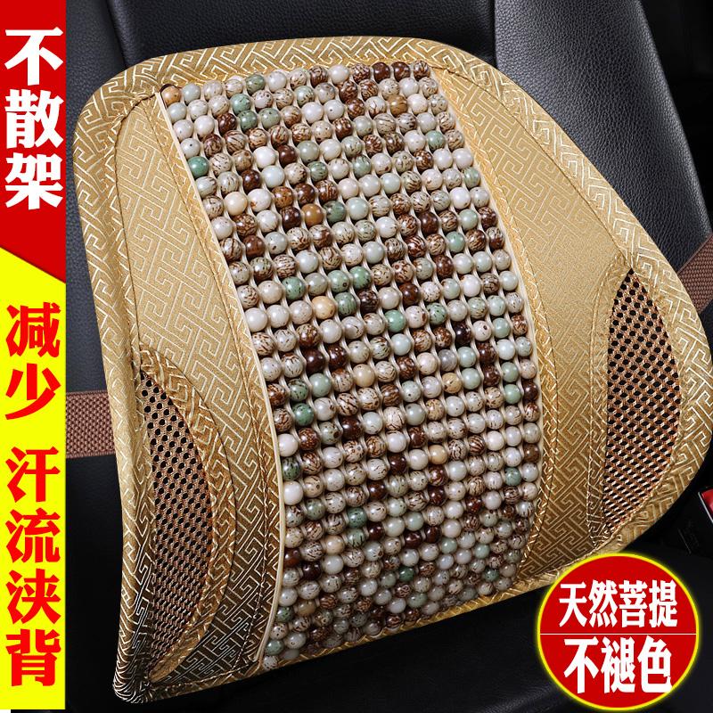 Summer Bodhi beads woven car waist by car cushion summer waist guard driver backrest car back cushion